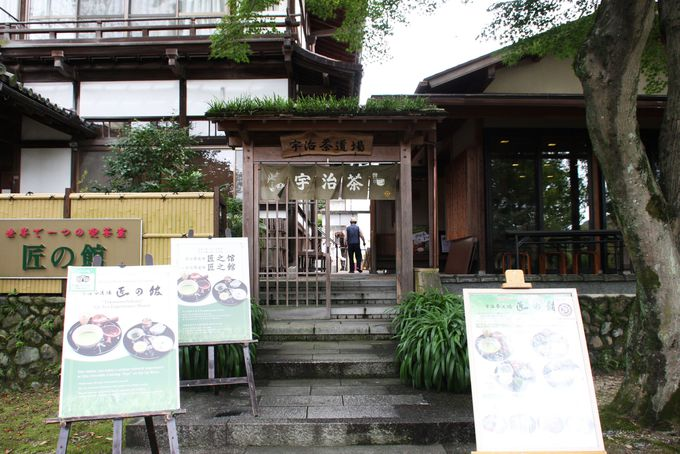 京都府茶業会議所の運営施設