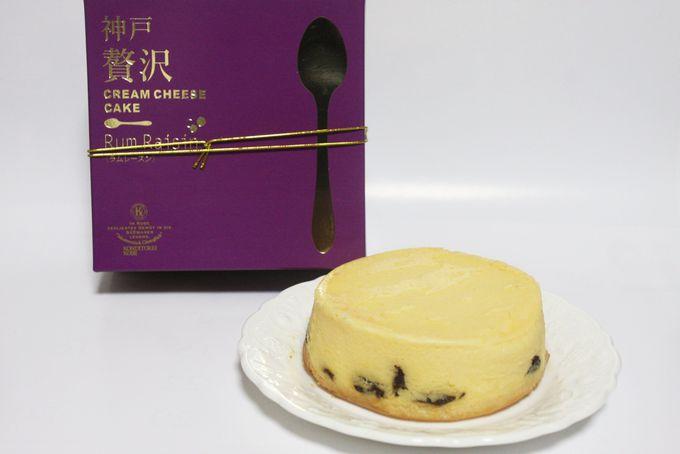 神戸クリームチーズケーキにラムレーズンがプラス!
