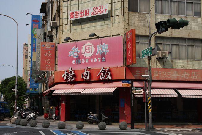赤い看板が目印「老牌周記焼肉飯」