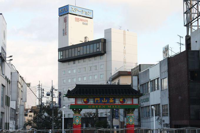 下関ステーションホテルの目印は釜山門