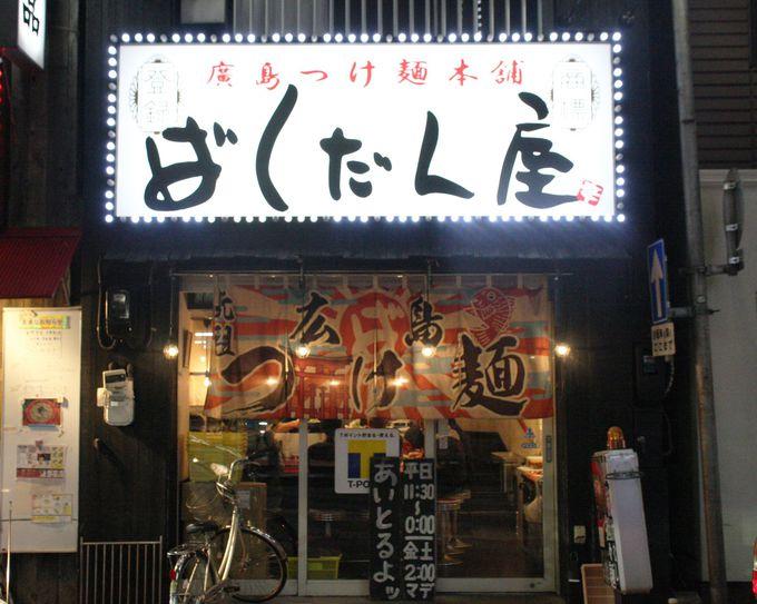 辛つけ麺初心者は廣島つけ麺本舗「ばくだん屋」へ!