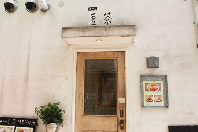 カフェ豆茶は元町商店街と神戸南京町の間