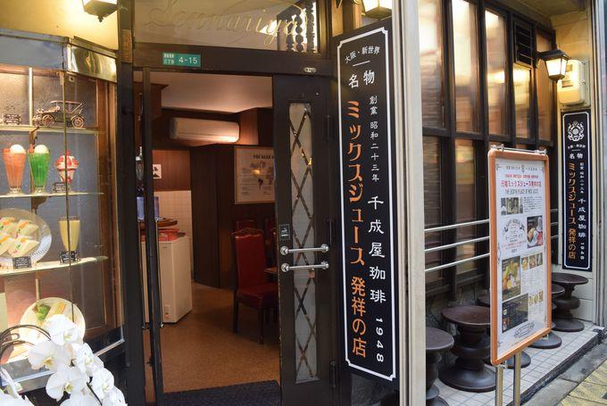 大阪名物ミックスジュースの発祥店「千成屋珈琲」