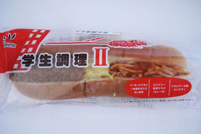 アベックトーストに学生調理!たけや製パンがおもしろすぎる