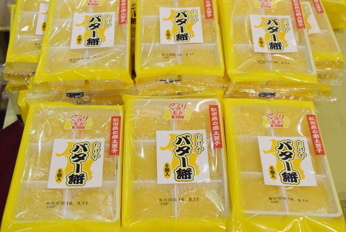 秋田県内の郷土菓子「金萬」「バター餅」