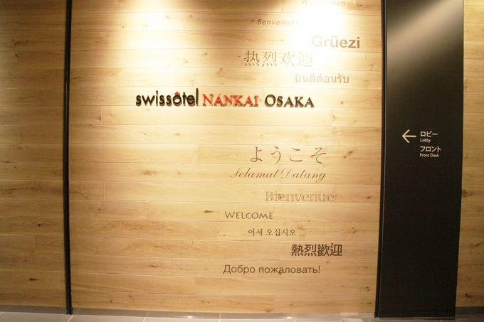 大阪の観光拠点「なんば駅」直結!