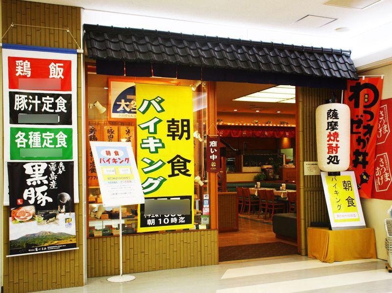 鹿児島空港のレストランに奄美の郷土料理がある