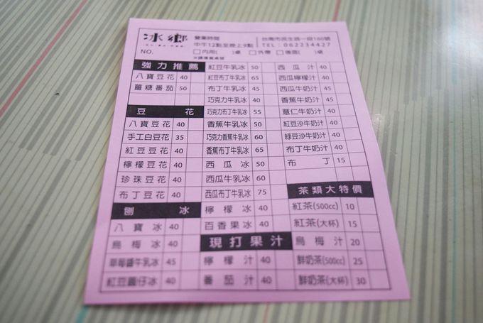 台南で人気NO1「冰郷」