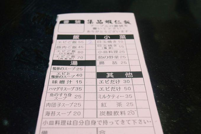 ぷりぷりエビご飯「集品蝦仁飯」&魅惑のちまき「再發號肉粽」