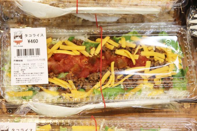 沖縄らしいお弁当が充実
