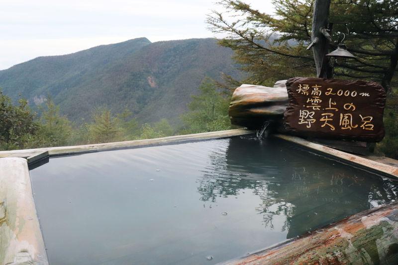 雲上の露天風呂!長野「ランプの宿 高峰温泉」は創生水もスゴイ!
