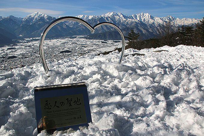 プロポーズの名所「鷹狩山展望公園」