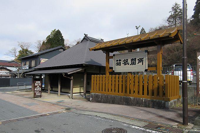 復元した箱根関所