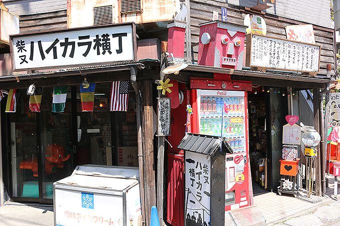 2.柴又ハイカラ横丁