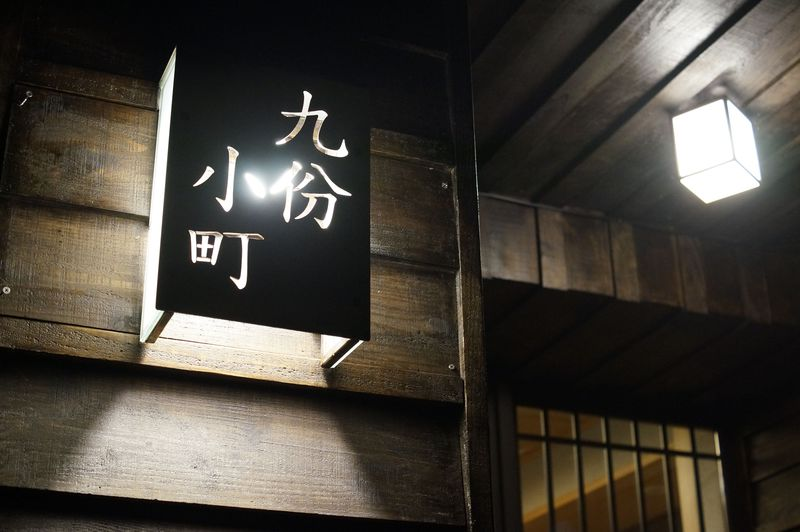 台湾九份での宿泊ならここ!「九份小町」は日本人オーナー経営の安心のお宿