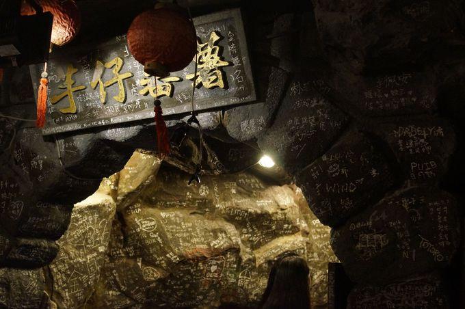 トンネルの入り口は「阿妹茶樓」のお隣