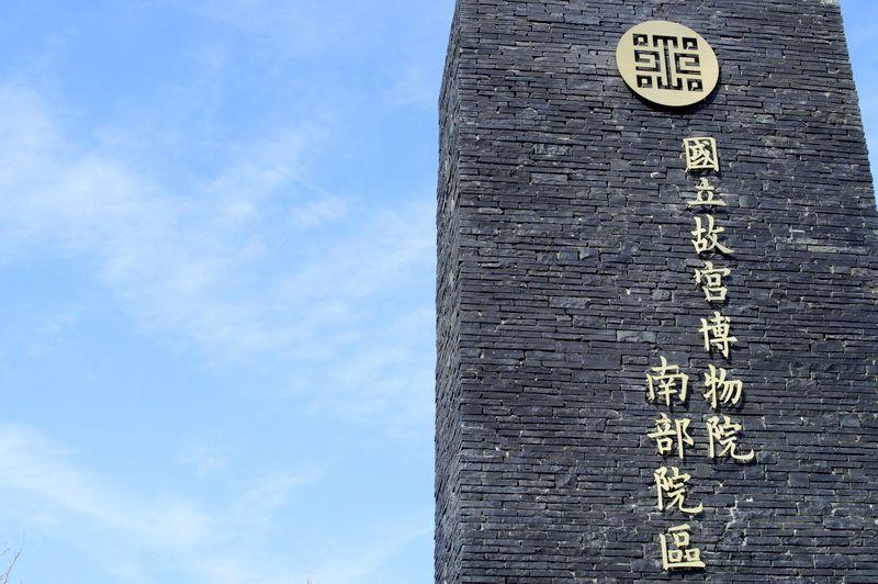 台湾中南部の新しい文化拠点「故宮南院」