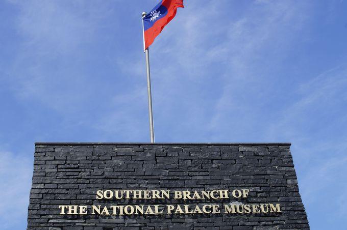 嘉義の故宮南院・博物館の観覧方法やアクセスは?