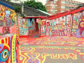 台湾台中「彩虹眷村」はたった一人のおじいちゃんが描いた虹の村!