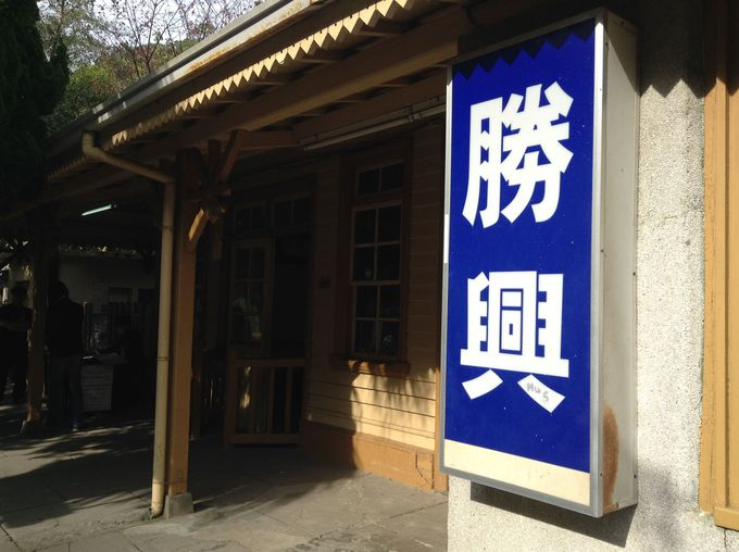近くの観光名所には「勝興駅」や油桐花が