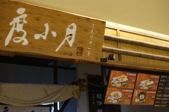 台南グルメ擔仔麺の名店!「度小月」