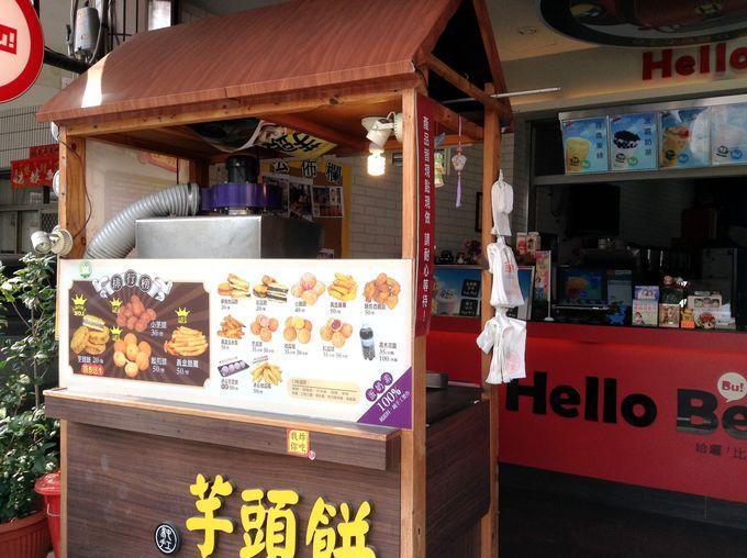 台湾の「我炸你吃」は人気の美味しい屋台!