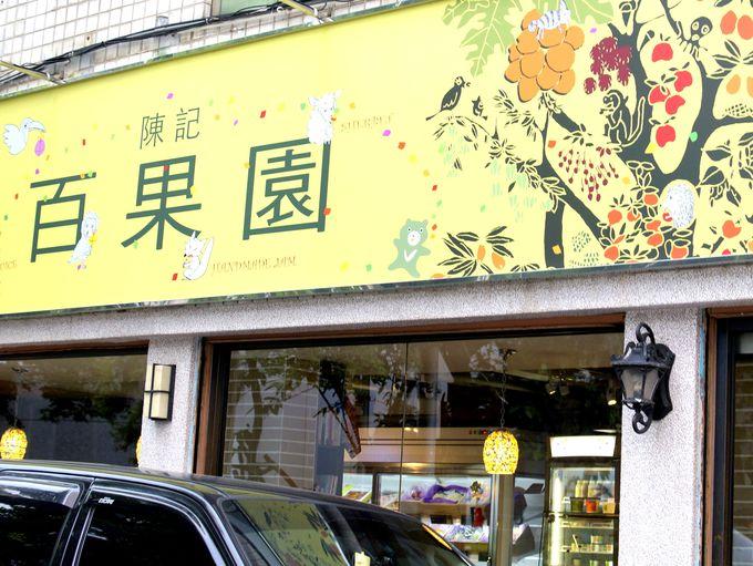 台北「陳記百果園」は各方面からも信頼篤い高級フルーツ店