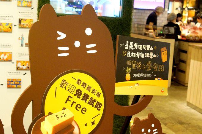 台北・中山駅近くにも店舗がある「旺莱山」