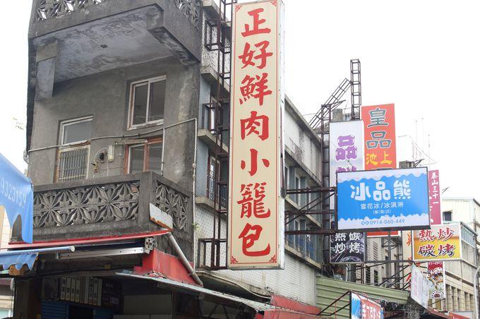 全国第三位!「正好鮮肉小籠包」の総本店は台湾一のネギの産地宜蘭に