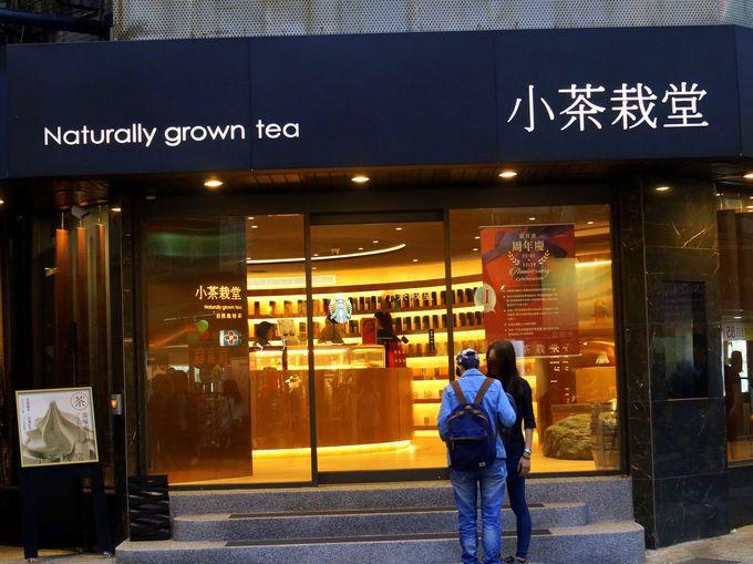 台北・永康街の「小茶栽堂」は立地もよくて買い物に便利!