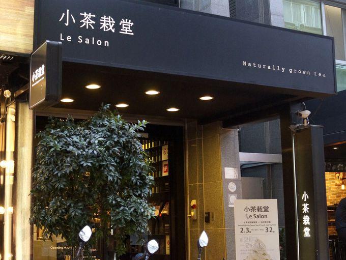 「小茶栽堂」は台北のその他地域や台湾桃園国際空港にも!