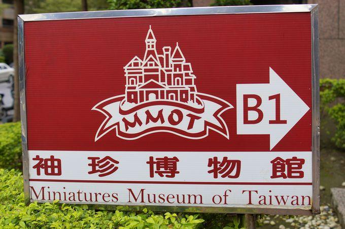 台湾台北・MRT松江南京駅が最寄りの「袖珍博物館」