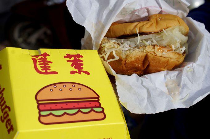 手作りが懐かしい「蓬莱麺包店」のハンバーガー