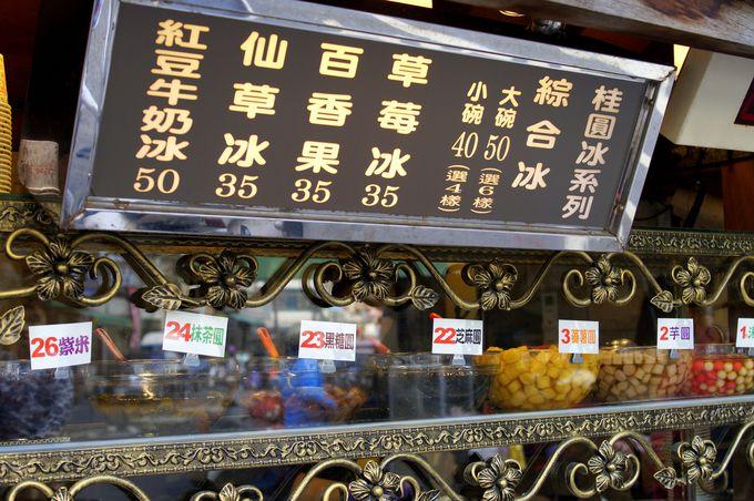文化路夜市の一本奥の甘味どころ「ザ台灣人的ビン」