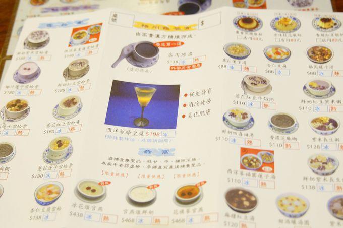 「陳記涼茶本舖」の中華式おやつ