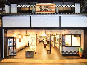 京都・錦市場の「SNOOPY茶屋」は和のスヌーピーが可愛いカフェ!