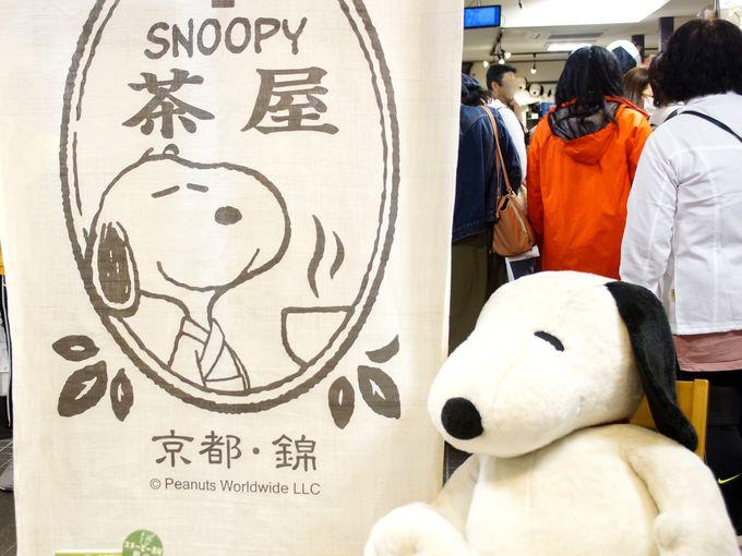 「SNOOPY 茶屋 京都・錦店」は可愛いおすすめ和カフェ!