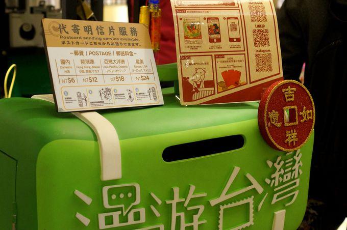 台湾旅行の記念にポストカードも出せる