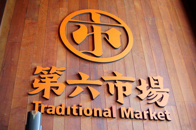 台中でも日本人に人気のエリアに開幕した「第六市場」