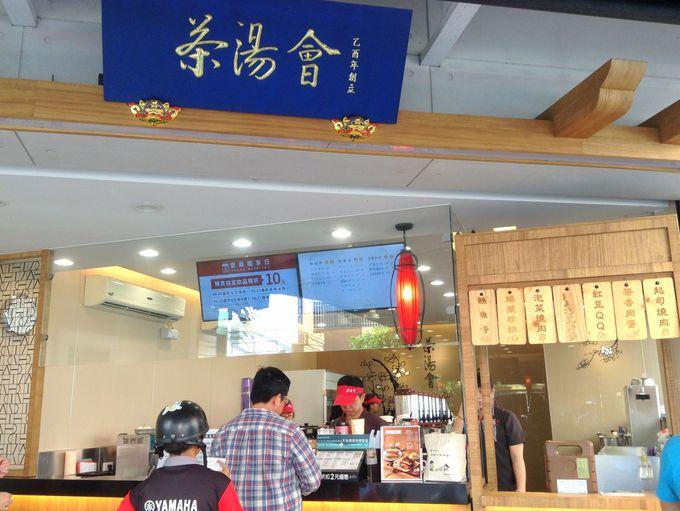 台湾ドリンクショップで人気!「春水堂」系列の「茶湯會」