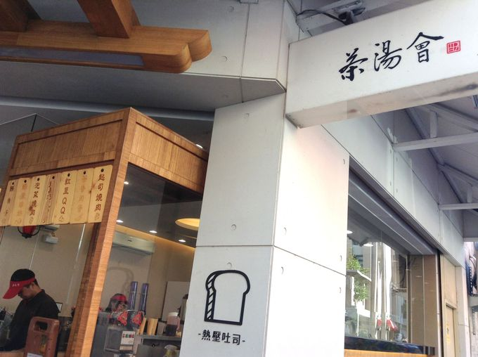 台湾のドリンクショップ「茶湯會」はリピート必至