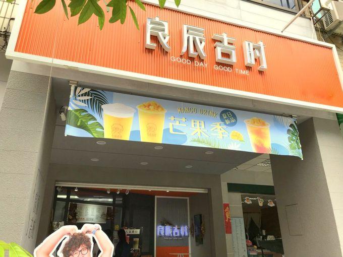 「良辰吉時」はSNS映え要素もいっぱいの若者に人気のお店