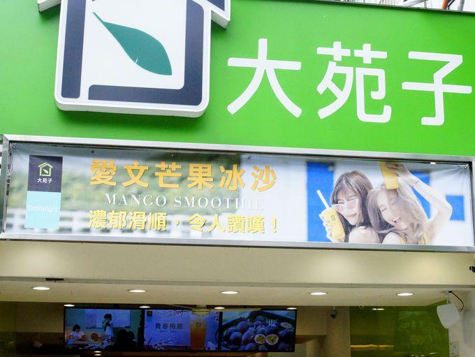 濃厚マンゴー!「大苑子」のスムージーはとてもおすすめ!