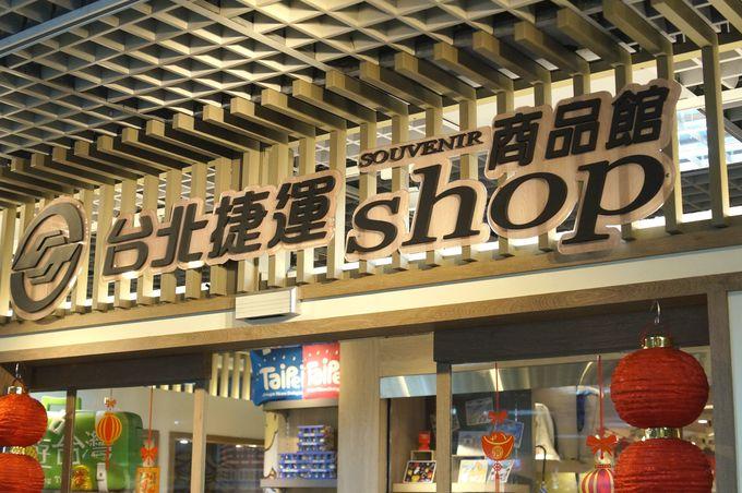 悠遊カードも手に入るおすすめのお土産屋さん「台北捷運商品館」