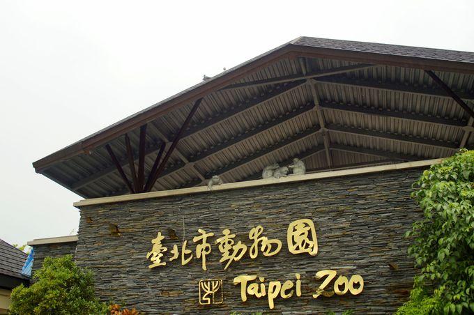 ディズニーランド二つ分の巨大動物園の入園料金は格安!