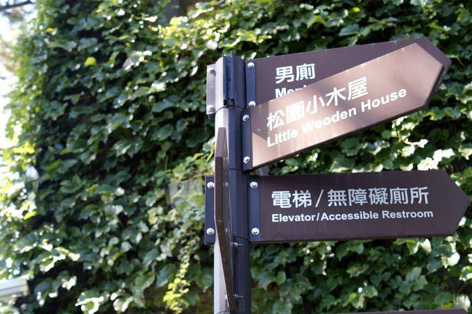 台湾・花蓮「松園別館」は気軽に寄れるおすすめの歴史スポット