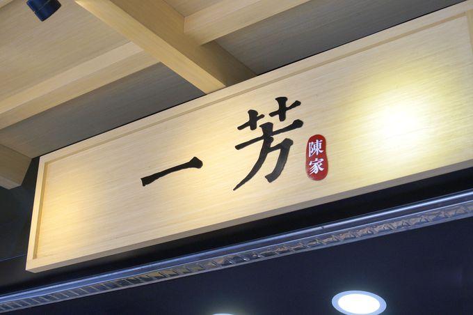 台湾「一芳」は美味しくておすすめのドリンクショップ!