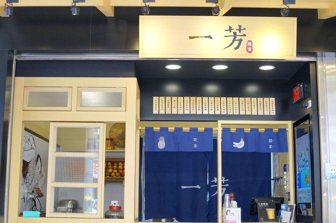 台湾国内外で大人気!店舗数も多い「一芳」