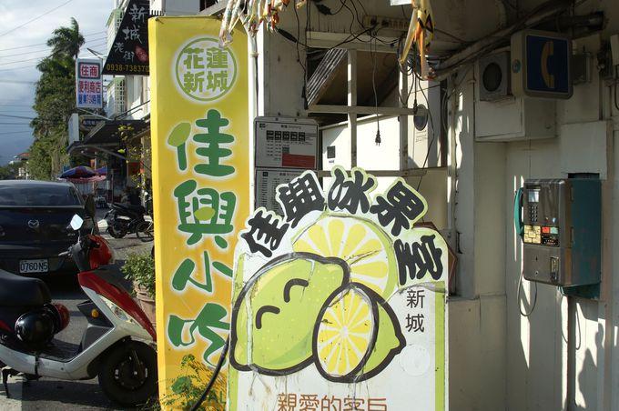 「佳興檸檬汁」は花蓮一押しのグルメ!駅やセブンイレブンでも