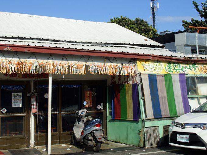 台湾花蓮・タロコ渓谷の入り口にある「佳興」